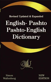 english-pashto-dictionary