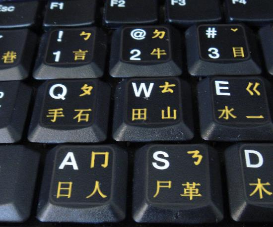 chinese-keyboard-stickers