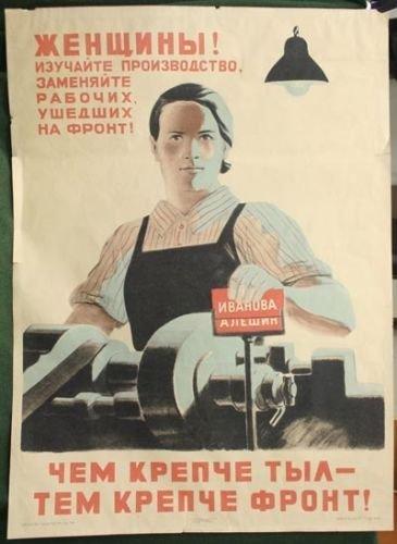 Soviet Poster 2